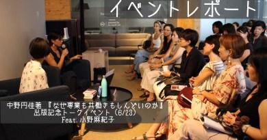 イベントレポート『中野円佳氏 『なぜ専業も共働きもしんどいのか』出版記念トークイベント』(6/23)