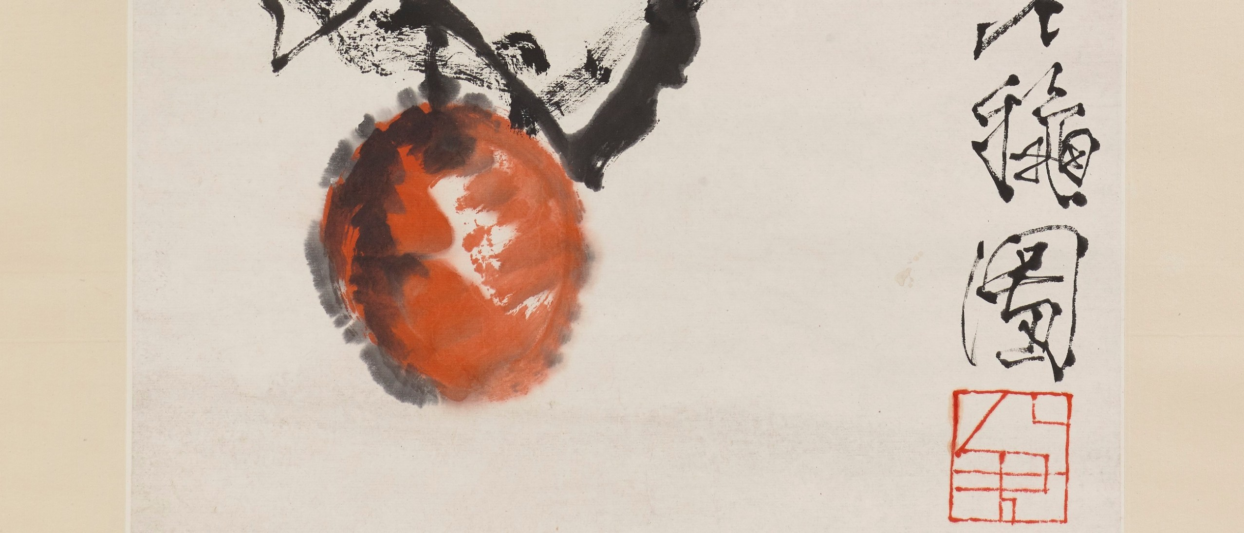 Detail photo of Late autumn (persimmon) and couplet in running script; Shi Lu (1919–1982); China, Modern period, 1970s; Two album leaves mounted as hanging scroll; ink and color on paper, and ink on paper; Gift of Robert Hatfield Ellsworth; Freer Gallery of Art F2017.2