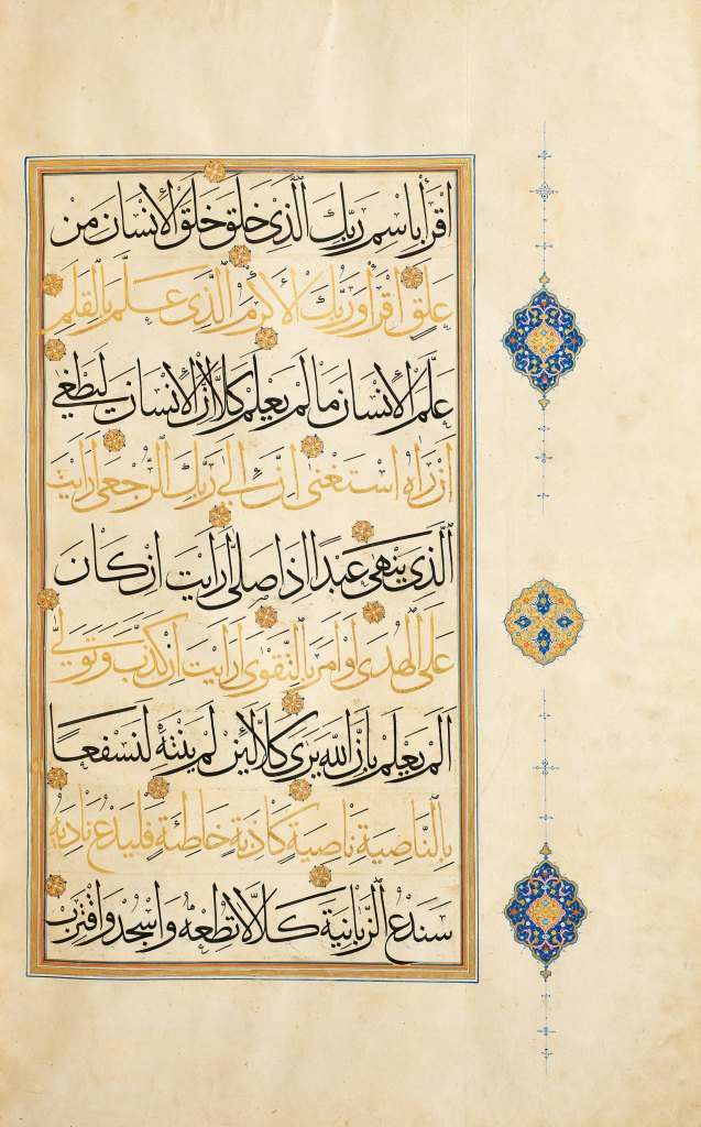 Detail image of a single-volume Qur'an
