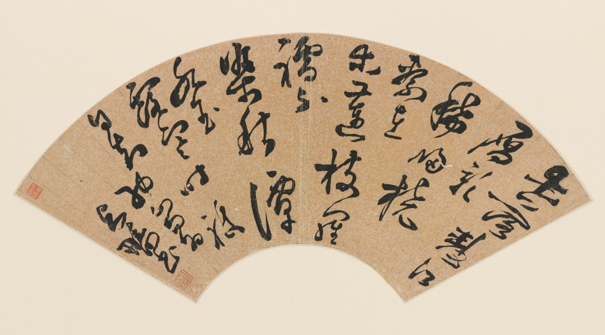 handheld fan with chinese characters in calligraphy