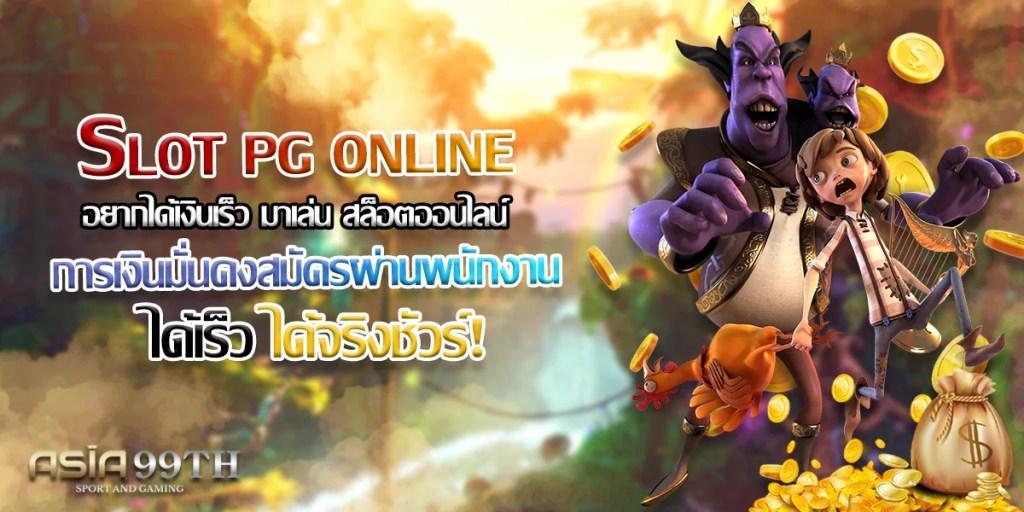 slot pg online