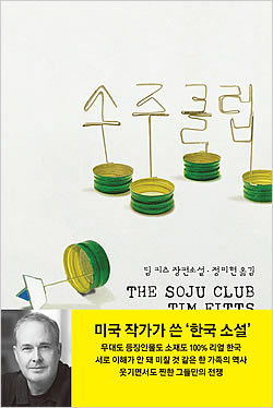 The Soju Club by Tim Fitts