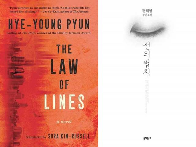 SOUTH KOREA: THE LAW OF LINES – THEY'RE MADE TO BE CROSSED