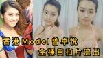 港女Model曾卓悅全裸自拍片流出 Part 1