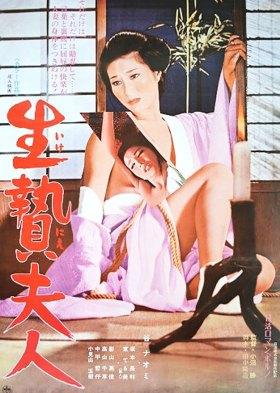 生贄夫人 (Wife to Be Sacrificed)