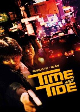 順流逆流 (Time and Tide)