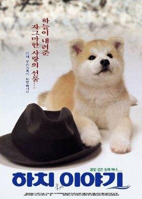 ハチ公物語 (Hachi-ko)