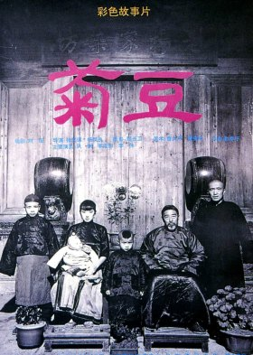菊豆 (Ju Dou)