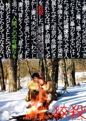 絞殺 (The Strangling)