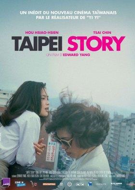 青梅竹馬 (Taipei Story)