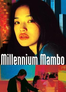 千禧曼波 (Millennium Mambo)