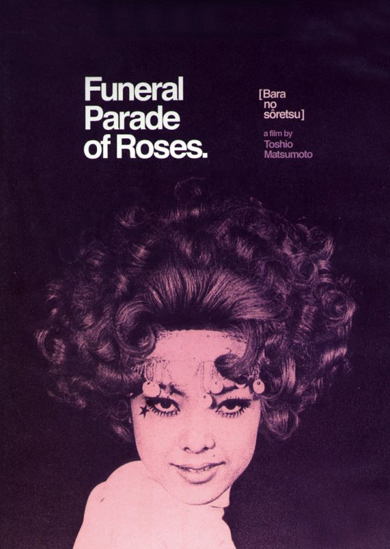 Funeral Parade of Roses with english subtitles