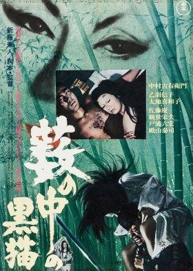 藪の中の黒猫 (Kuroneko)