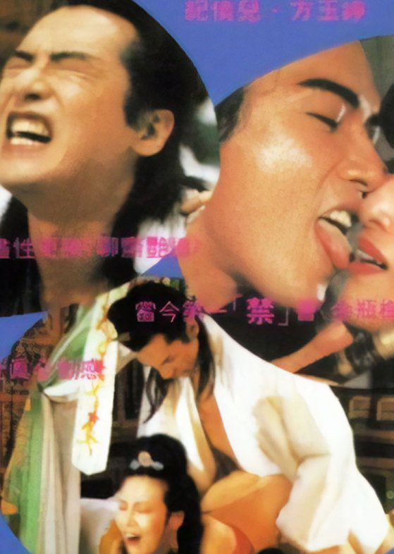 """The Golden Lotus """"Love and Desire"""" with english subtitles"""
