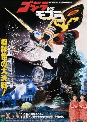 ゴジラvsモスラ (Godzilla vs. Mothra)