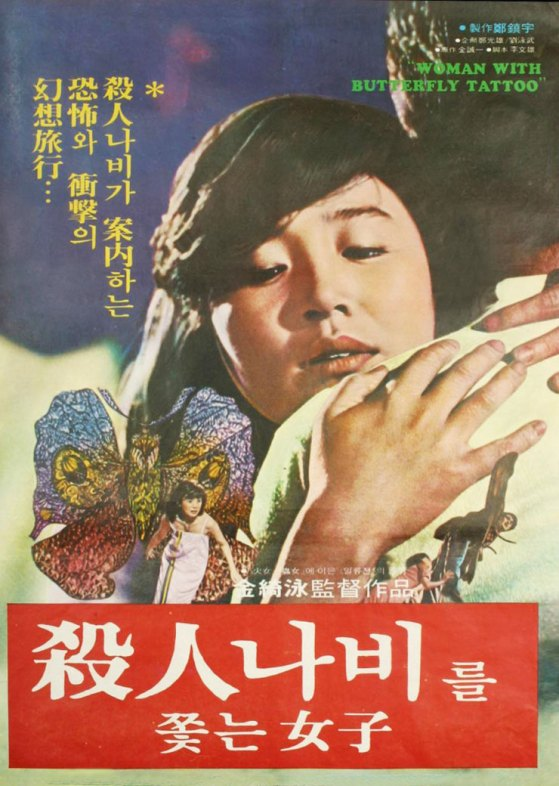 A Woman After a Killer Butterfly with english subtitles
