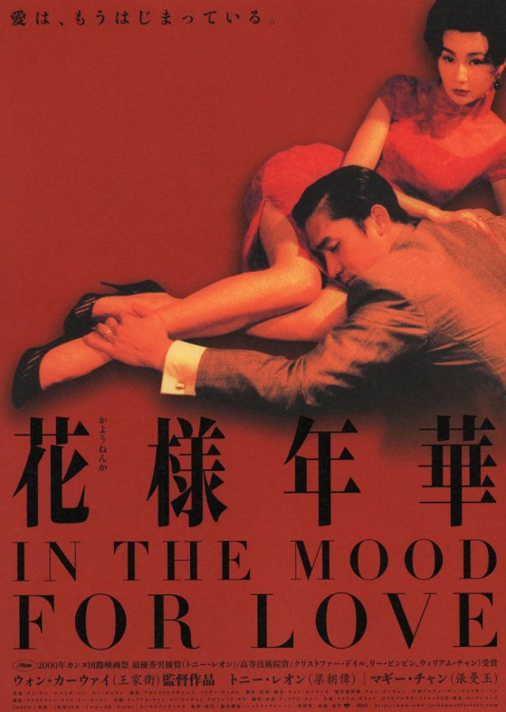 In the Mood for Love with english subtitles