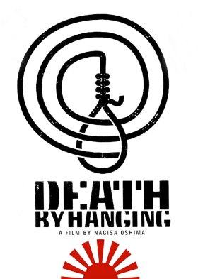 絞死刑 (Death by Hanging)