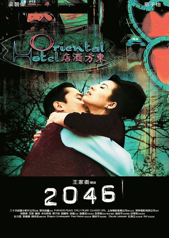 2046 with english subtitles