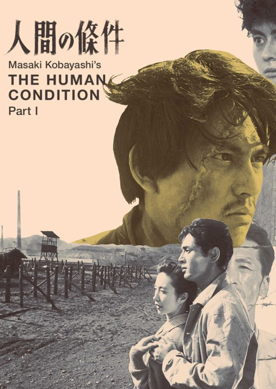 The Human Condition I: No Greater Love with english subtitles
