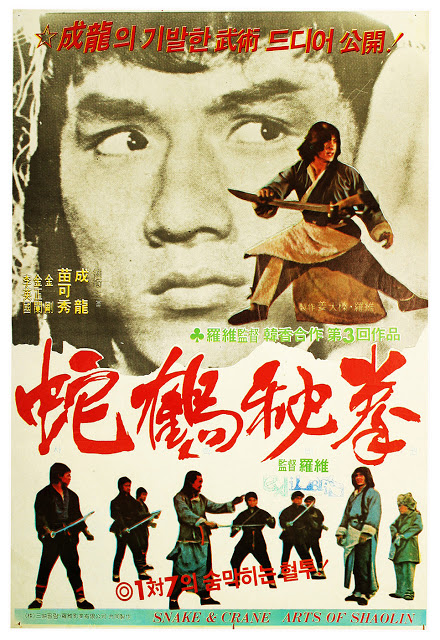 Snake and Crane Arts of Shaolin korean poster