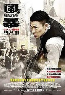 hong kong poster firestorm