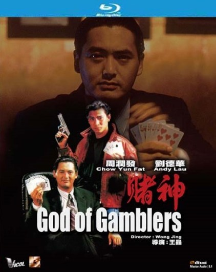 god of gamblers blu ray