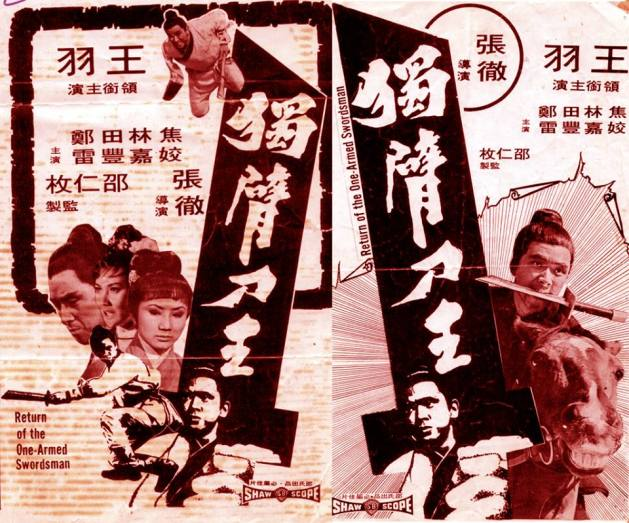 return of the one armed swordsman advert