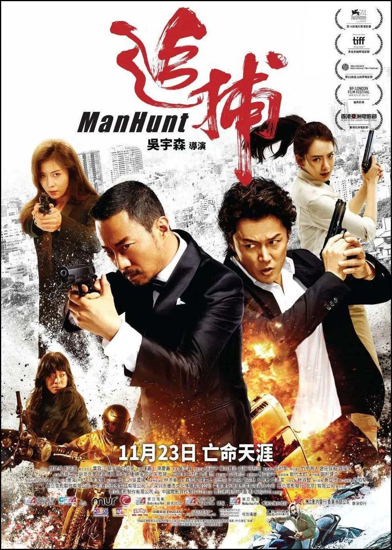manhunt chinese poster