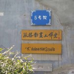 Pi Animations signs, Hei Qiao Village, Chao Yang District, Beijing