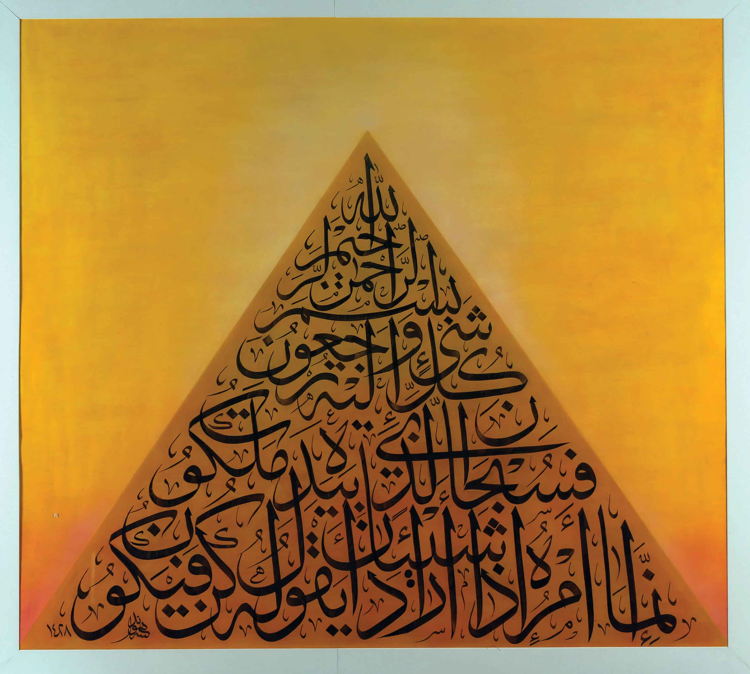 Fuad Honda Kouichi calligrapy islamic art tokyo