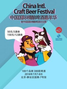 Soak Your Weekend With 200+ Beers at the Imbeer China International Craft Beer Fest, Jul 7-8