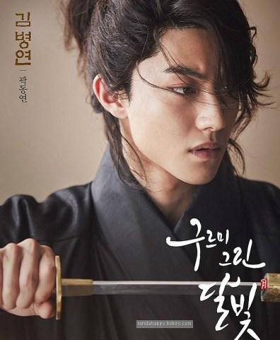 Kwak Dong Yeon, 1997, 19 ans
