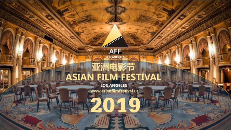 洛杉矶好莱坞主题活动: 2019AFF亚洲电影节六天之旅