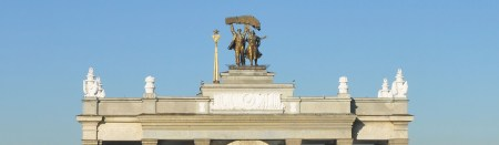 VDNKh, Site of the Moscow International Book Fair