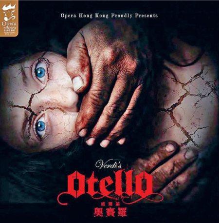 OHK Otello 2016