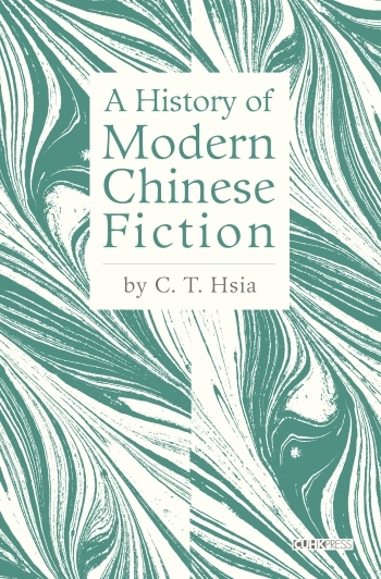 A History of Modern Chinese Fiction, CT Hsia (Chinese University Press, September 2016)