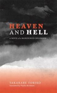 Heaven and Hell: A Novel of a Manchukuo Childhood, Takarabe Toriko, Phyllis Birnbaum (trans) (University of Hawai'i Press, September 2018)