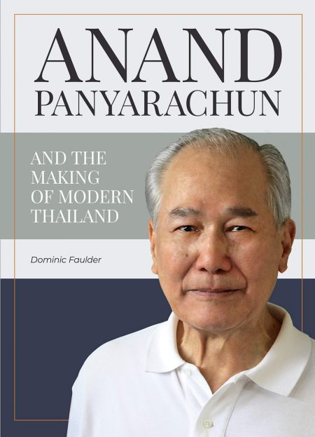 Anand Panyarachun and the Making of Modern Thailand.  Dominic Faulder (Didier Millet, May 2019)