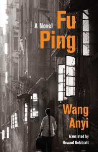 Fu Ping: A Novel, Wang Anyi, Howard Goldblatt (trans) (Columbia University Press, July 2019)