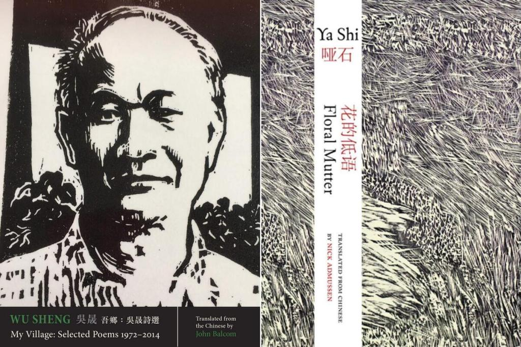 My Village: Selected Poems 1972-2014, Wu Sheng, John Balcom (trans) (Zephyr Press, June 2020); Floral Mutter: Selected Poetry of Ya Shi, Nick Admussen (trans) (Zephyr Press / Chinese University of Hong Kong Press, April 2020)
