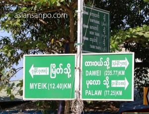 ミャンマー タニンダーリーダウェイ 標識
