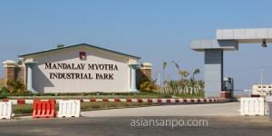 ミャンマー マンダレー工業団地