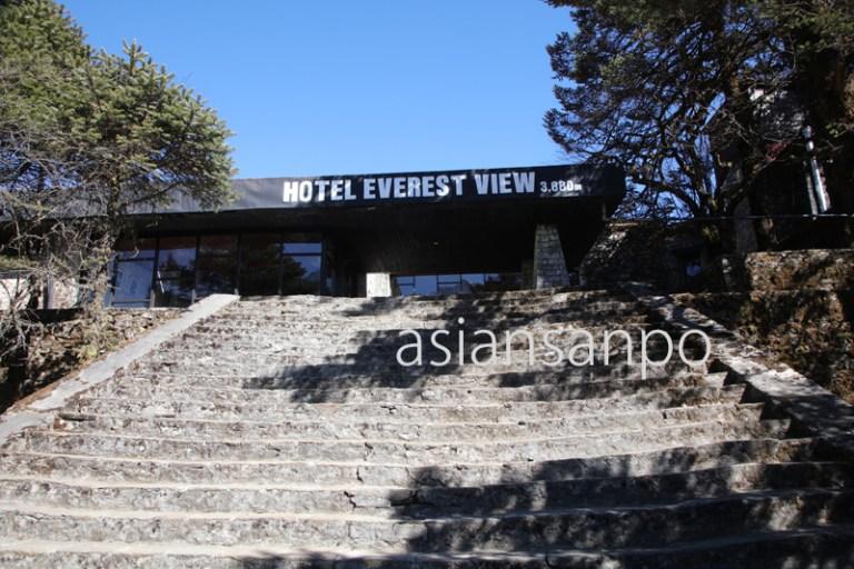 ネパール エベレスト シャンボチェ ホテル エベレスト ビュー