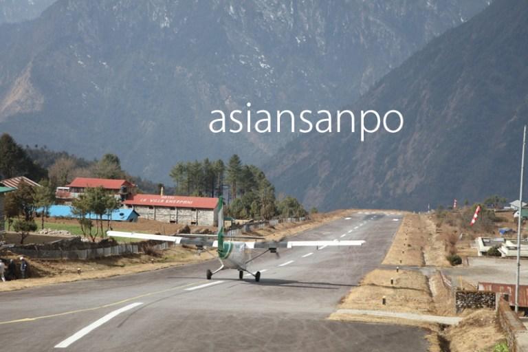 ネパール エベレスト街道 ルクラ空港