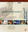 Libro de la versión árabe por Badrul Khan