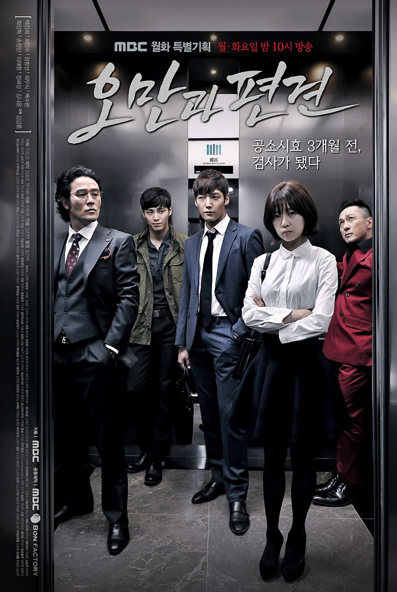 File:Pride and Prejudice (Korean Drama)-p1.jpg