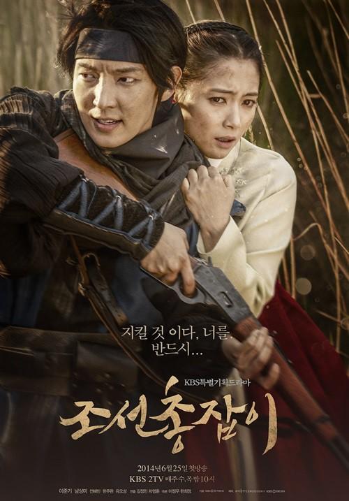 File:Gunman in Joseon-p2.jpg