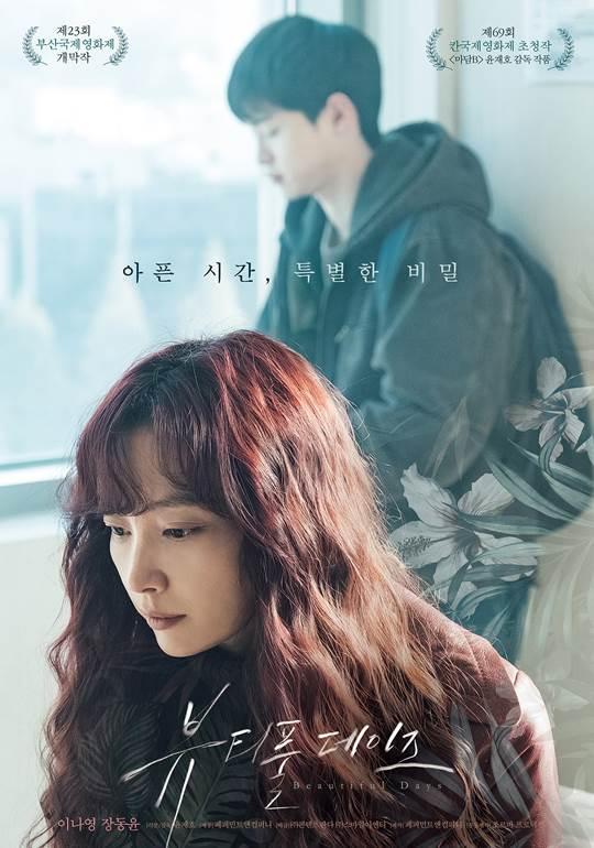 Beautiful Days (Korean Movie)-P1.jpg