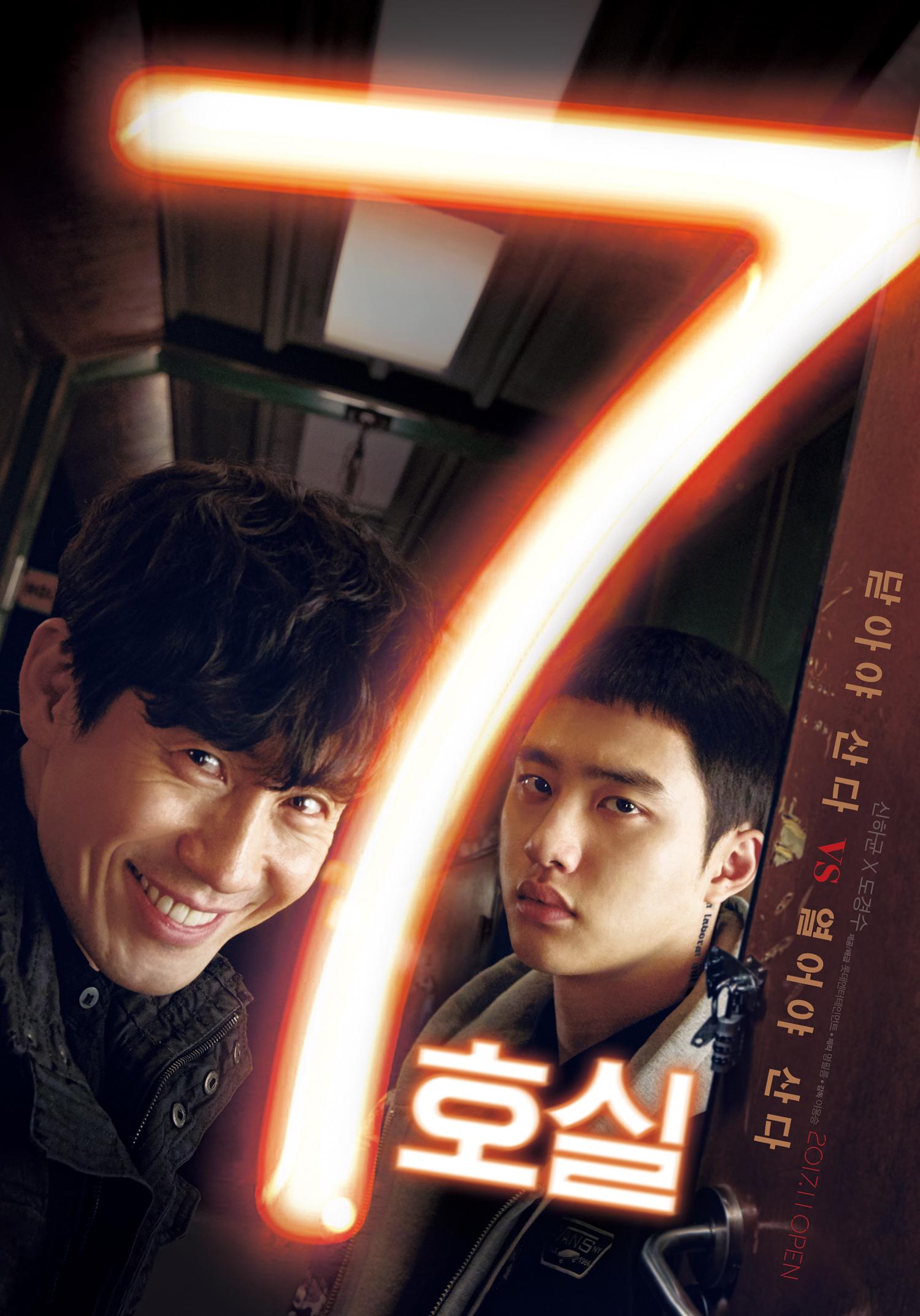 film D.O EXO